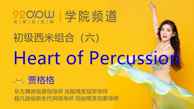 6.Heart of Percussion